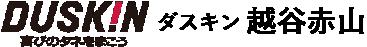 ダスキン【害虫駆除・家事代行・ハウスクリーニング】|ダスキンフランチャイズチェーン加盟店 アイエース株式会社